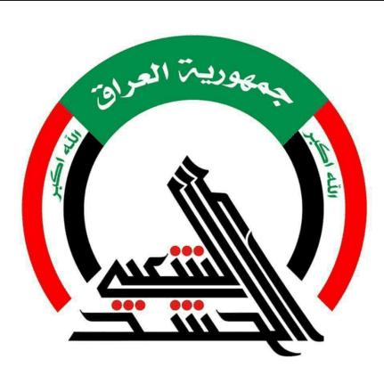 Il dilemma della sicurezza in Iraq: il controverso caso delle PMU 1